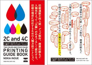 入稿データのつくりかた CMYK4色印刷・特色2色印刷・名刺・ハガキ・同人誌・グッズ類-pop