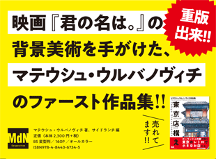 東京店構え マテウシュ・ウルバノヴィチ作品集-pop
